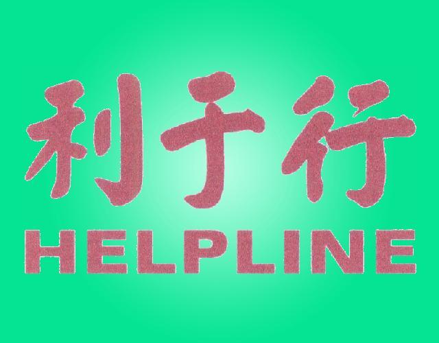 利于行HELPLINE