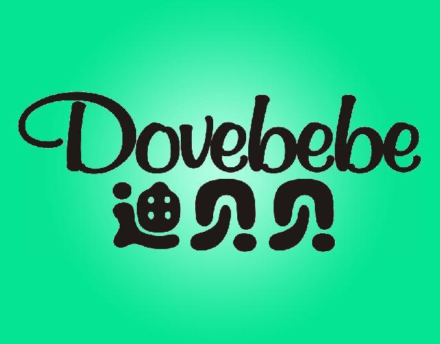 迪贝贝DOVEBEBE