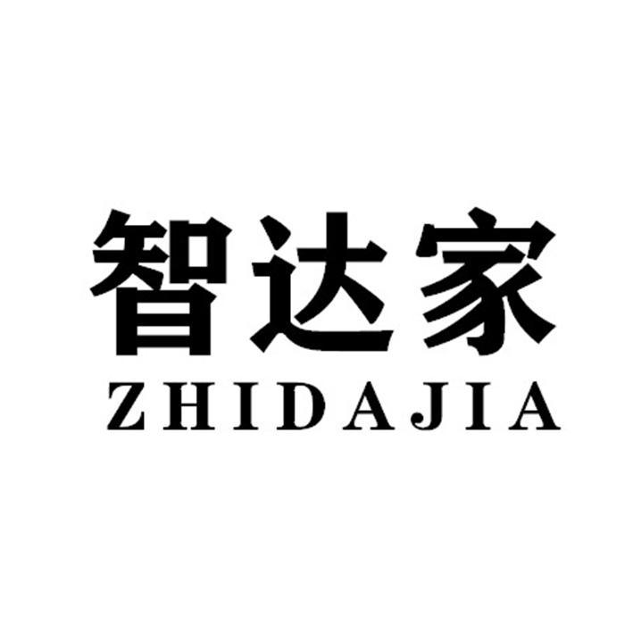 智达家ZHIDAJIA