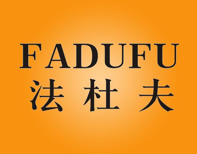法杜夫FADUFU