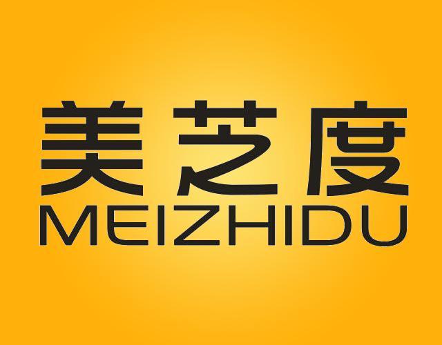 美芝度MEIZHIDU