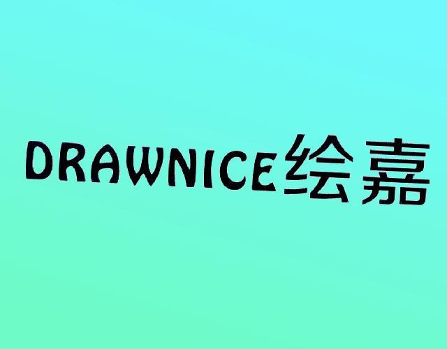 绘嘉 DRAWNICE