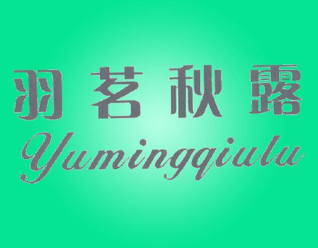 羽茗秋露,YUMINGQIULU