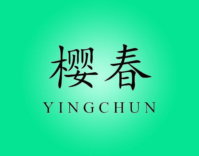 樱春YINGCHUN