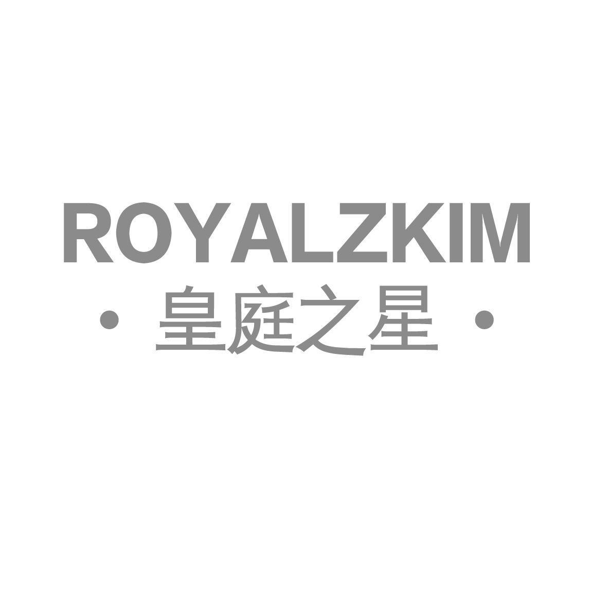 皇庭之星 ROYALZKIM
