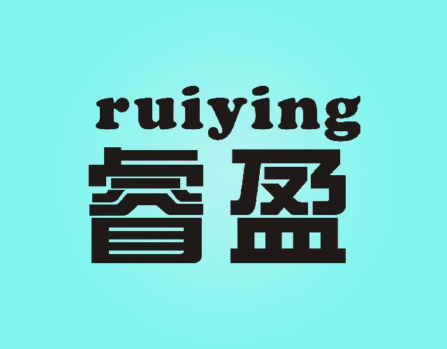 ruiying睿盈