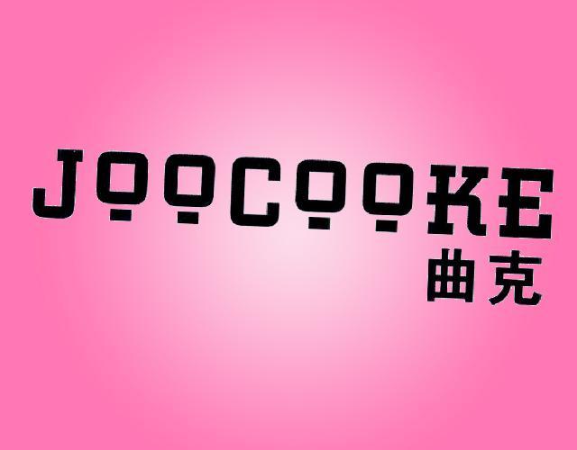 曲克  JOOCOOKE