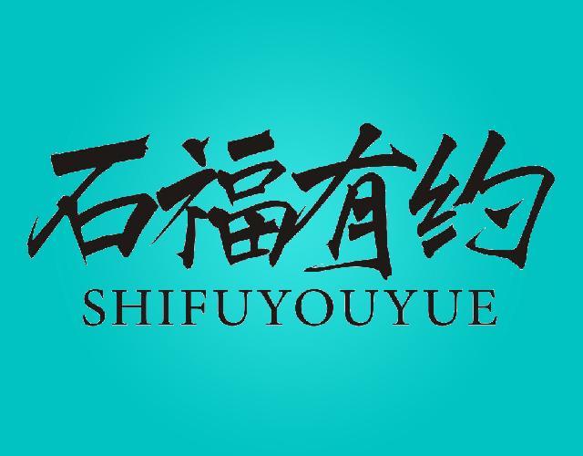 石福有约SHIFUYOUYUE
