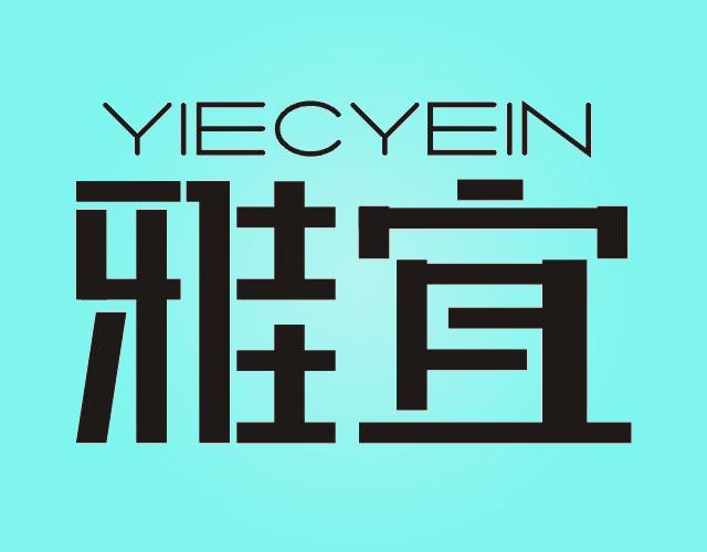 雅宜 YIECYEIN
