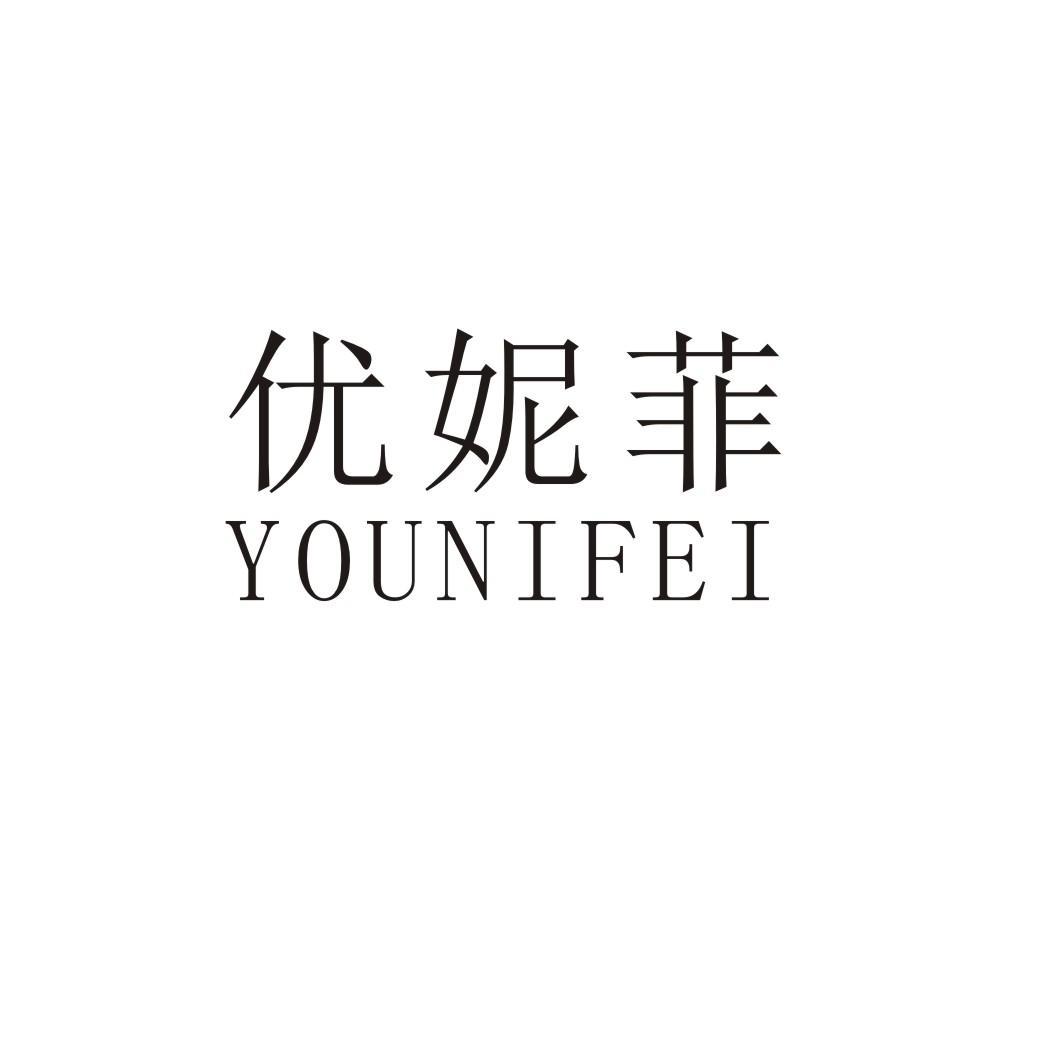 优妮菲 YOUNIFEI