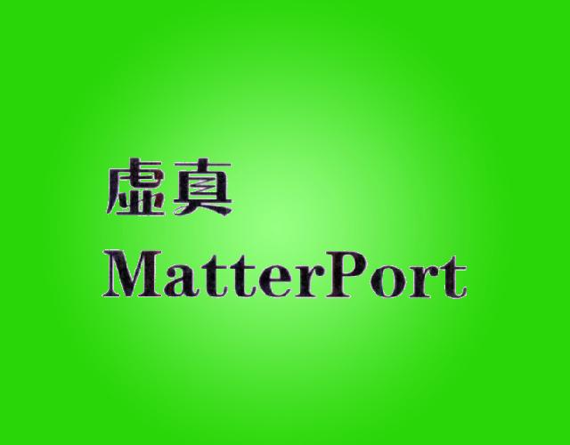 虚真MatterPort