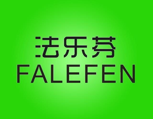 法乐芬FALEFEN