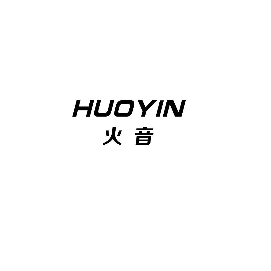 火音+HUOYIN