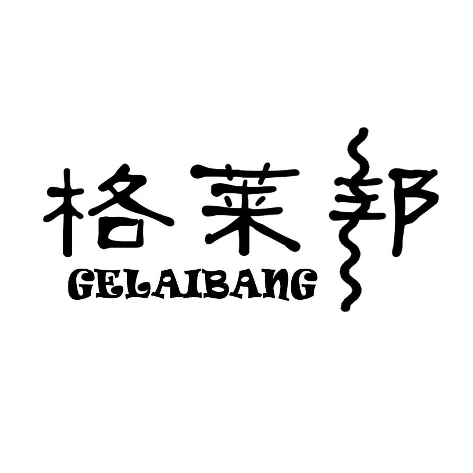 格莱邦GELAIBANG