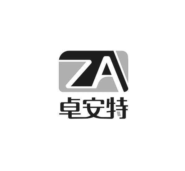 卓安特 ZA