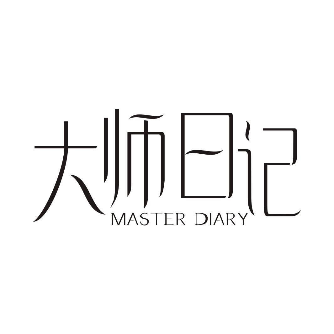 大师日记MASTER DIARY