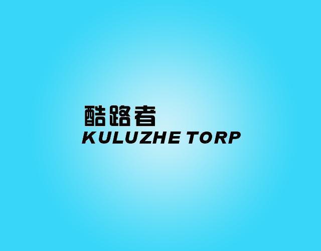 酷路者KULUZHETORP