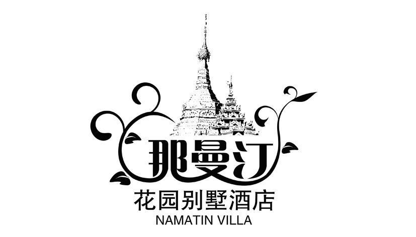那曼汀花园别墅酒店NAMATINVILLA