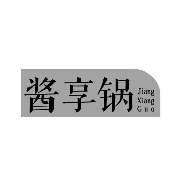 酱享锅jiangxiangguo