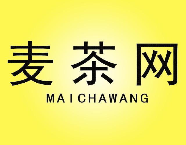 麦茶网MAICHAWANG