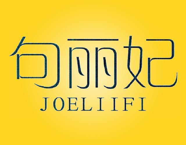 句丽妃 JOELIIFI
