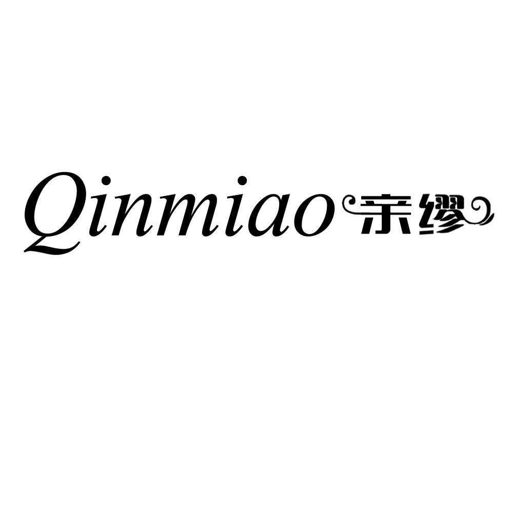亲缪QINMIAO