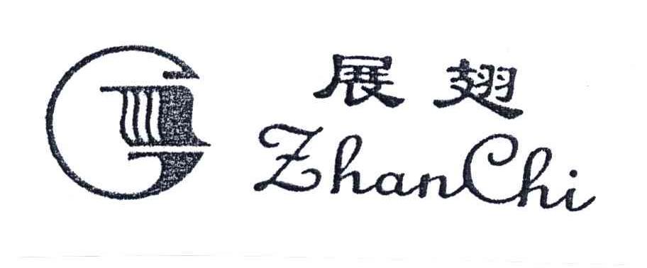展翅ZHANCHI