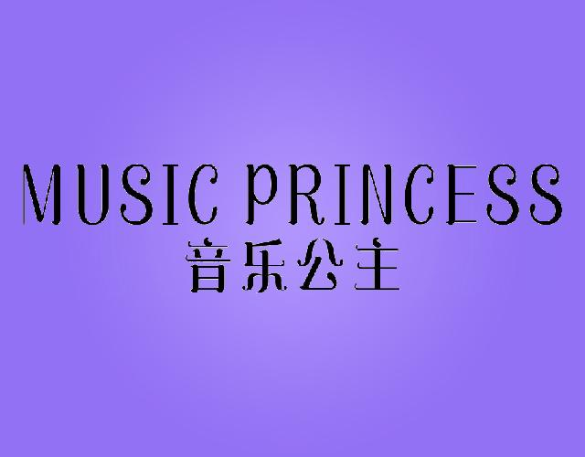 音乐公主MUSIC PRINCESS