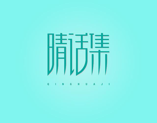 晴話集QINGHUAJI