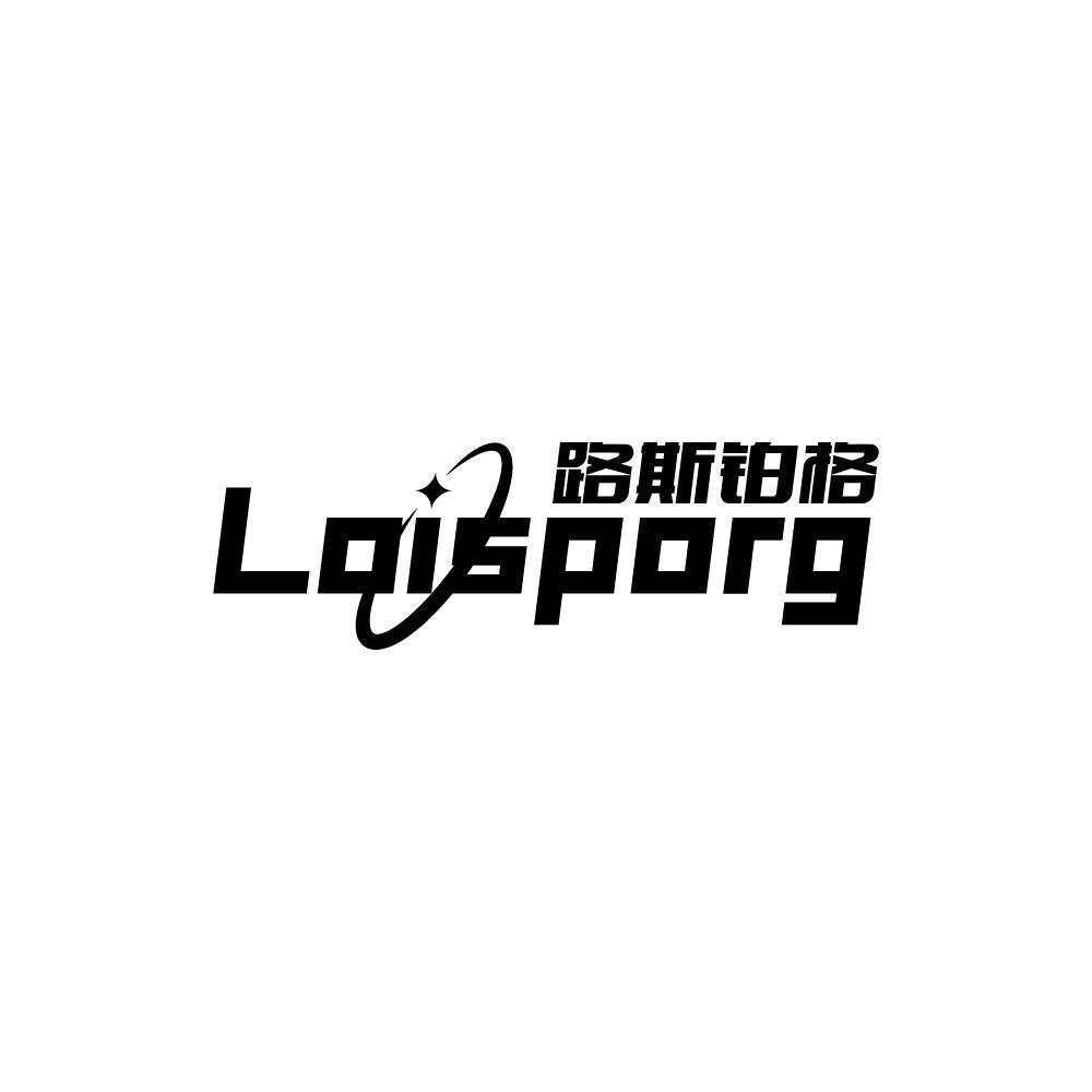 路斯铂格LOISPORG