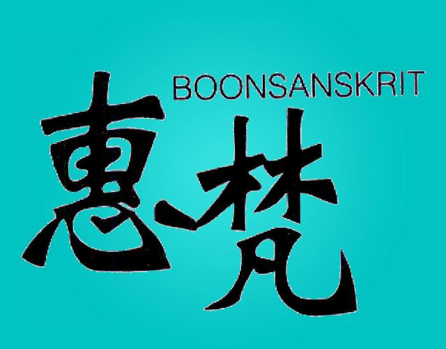 惠梵 BOONSANSKRIT