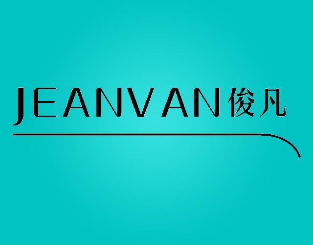 俊凡JEANVAN