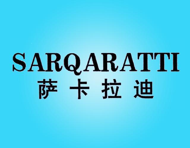 萨卡拉迪 SARQARATTI