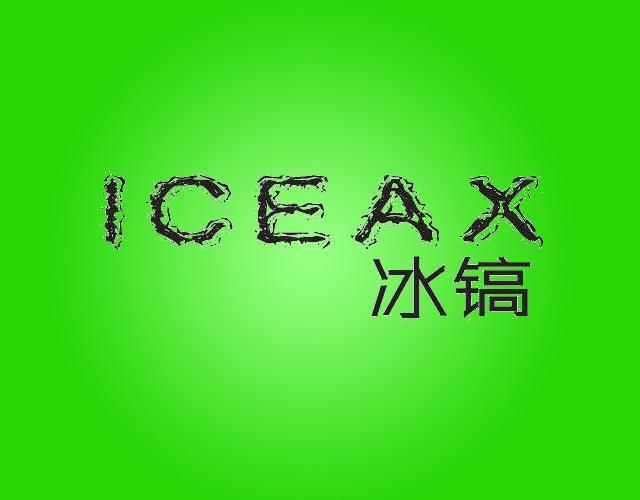 冰镐ICEAX