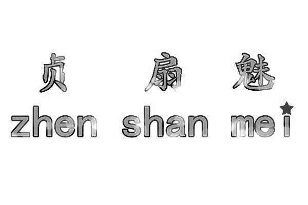 贞扇魅zhenshanmei