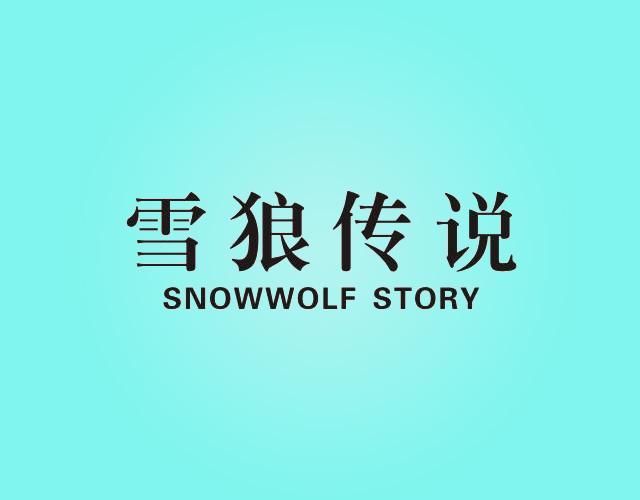 雪狼传说 SNOWWOLF STORY