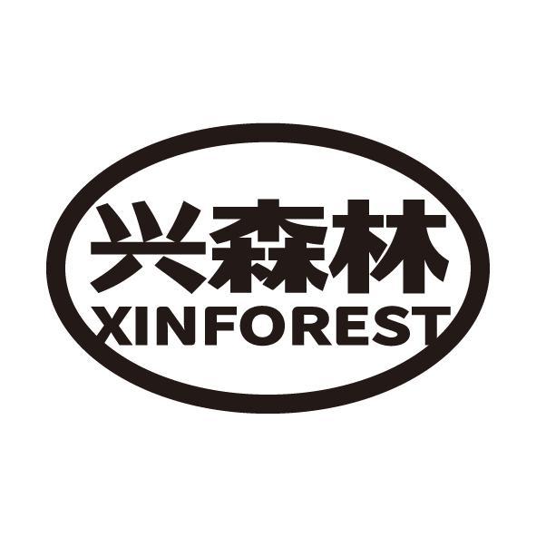 兴森林XINFOREST