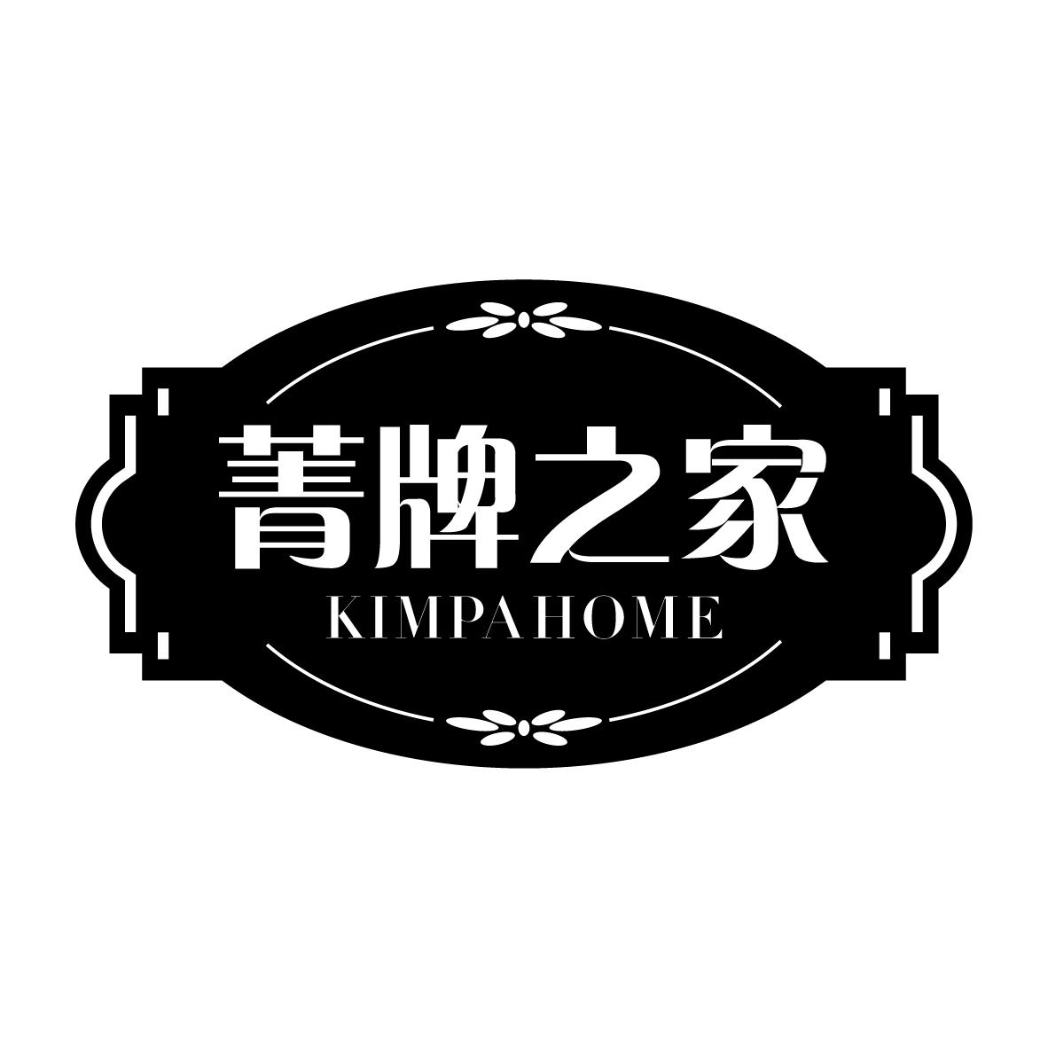 菁牌之家KIMPAHOME