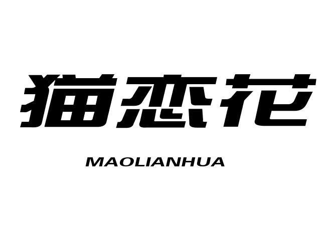 猫恋花+MAOLIANHUA