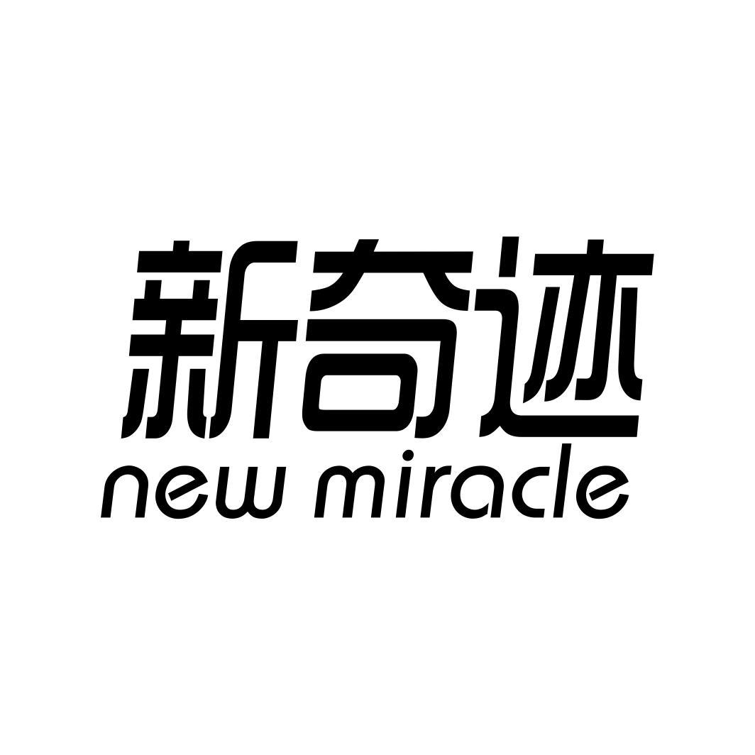 新奇迹NEW MIRACLE
