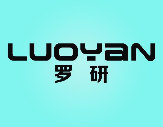 罗研LUOYAN