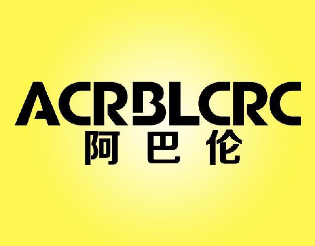 阿巴伦ACRBLCRC