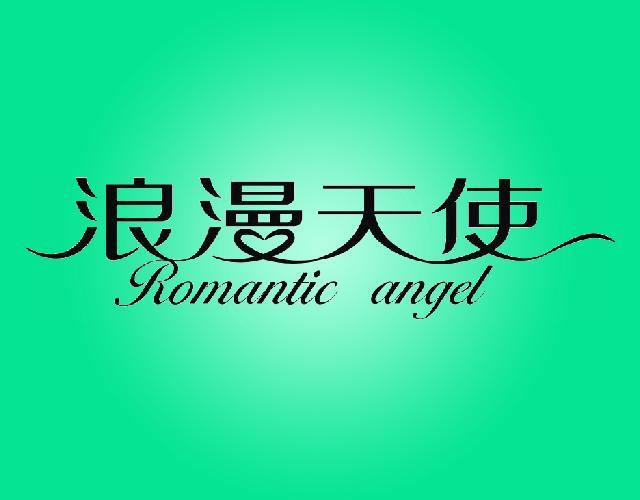 浪漫天使ROMANTICANGEL