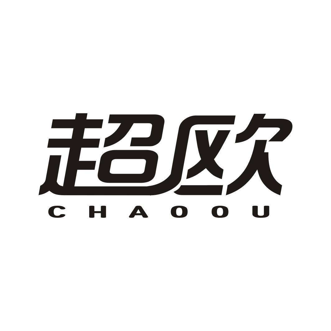 超欧CHAOOU