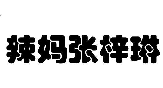 辣妈张梓琳