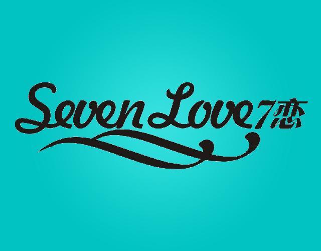 7恋SEVEN LOVE
