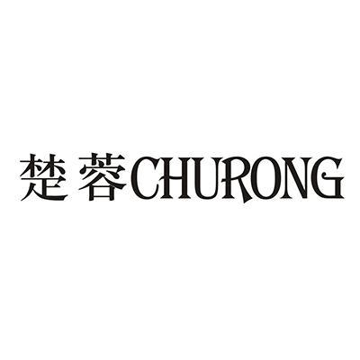 楚蓉 CHURONG