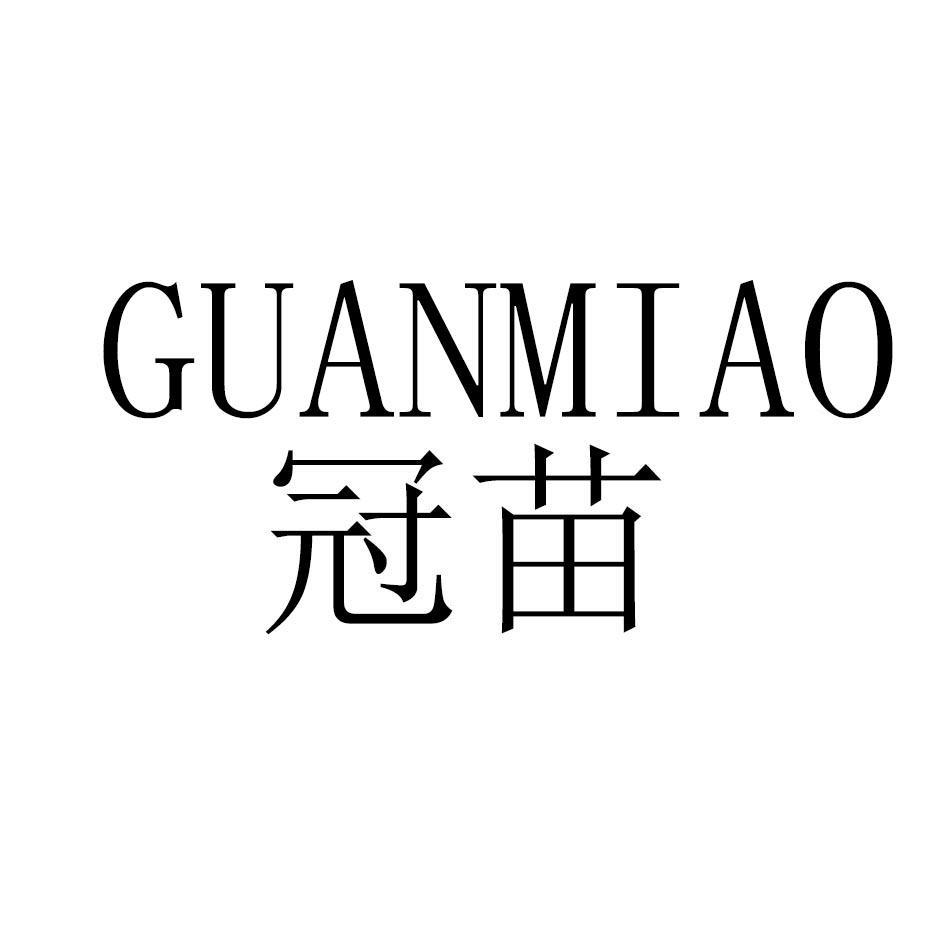 冠苗,GUANMIAO