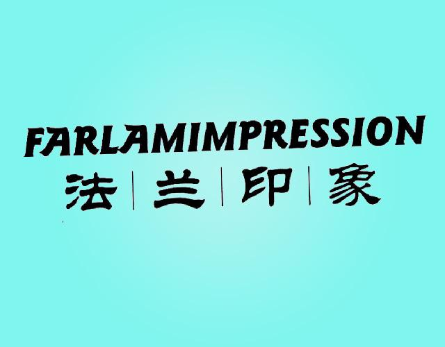 法兰印象 FARLAMIMPRESSION