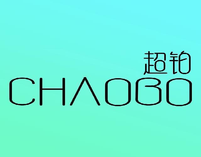 超铂CHAOBO